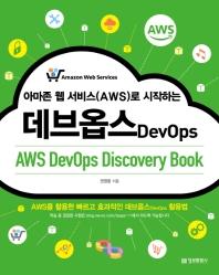 아마존 웹 서비스(AWS)로 시작하는 데브옵스(AWS DevOps Discovery Book)
