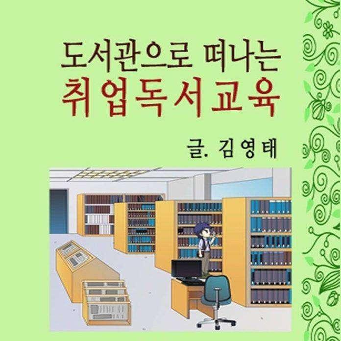 도서관으로 떠나는 취업독서교육