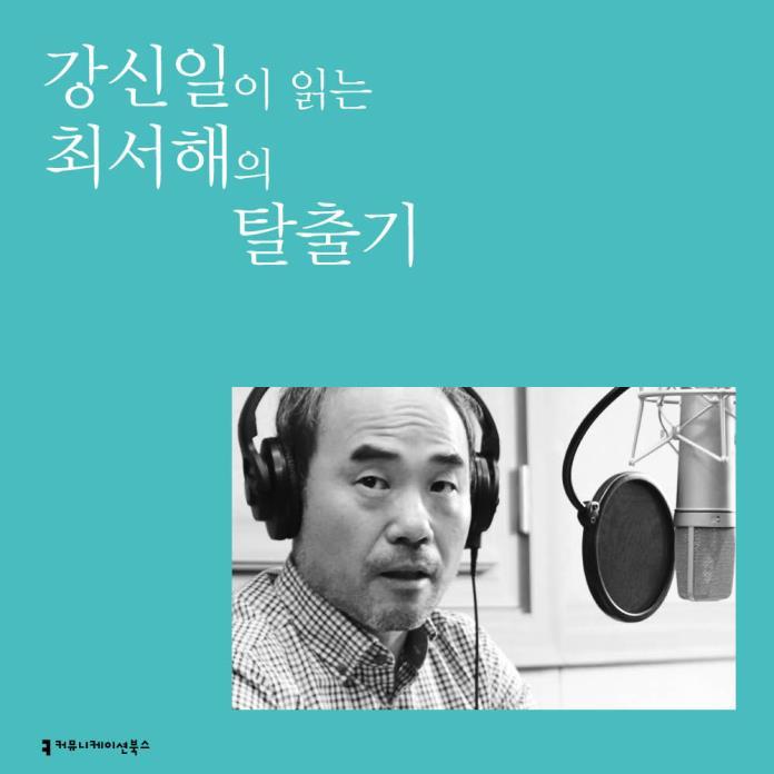 탈출기 (배우 강신일 낭독)