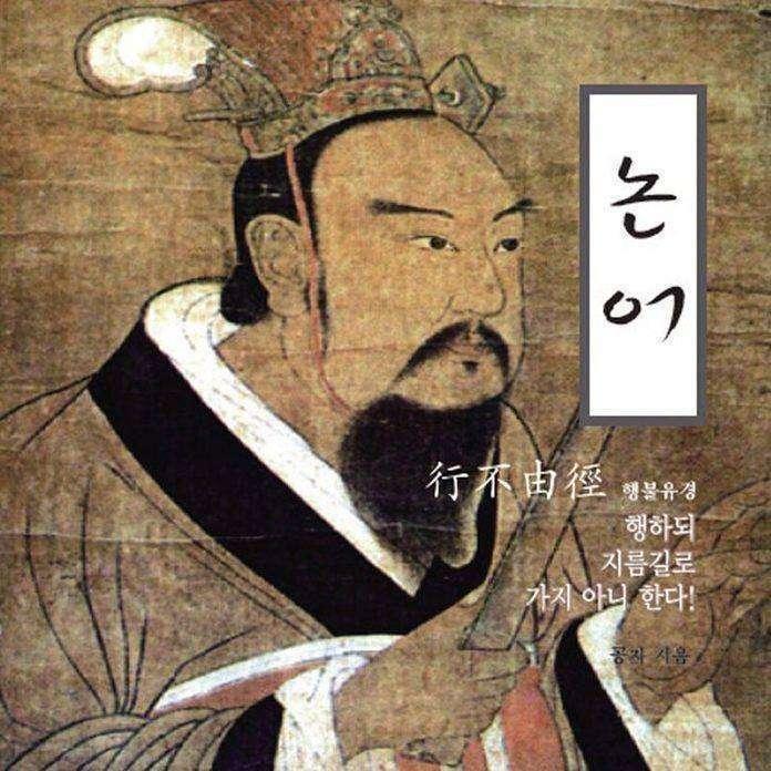 논어 (Analects of Confucius)
