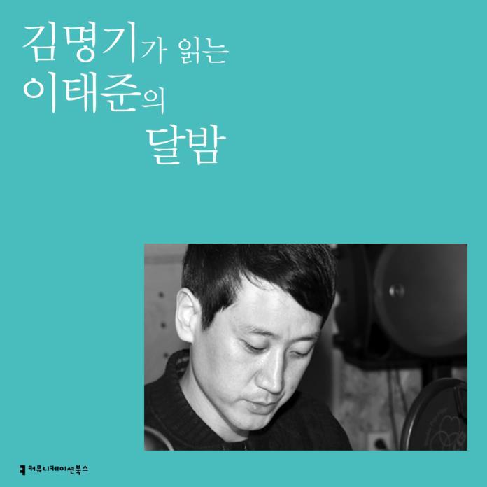 달밤 (배우 최일화 낭독)