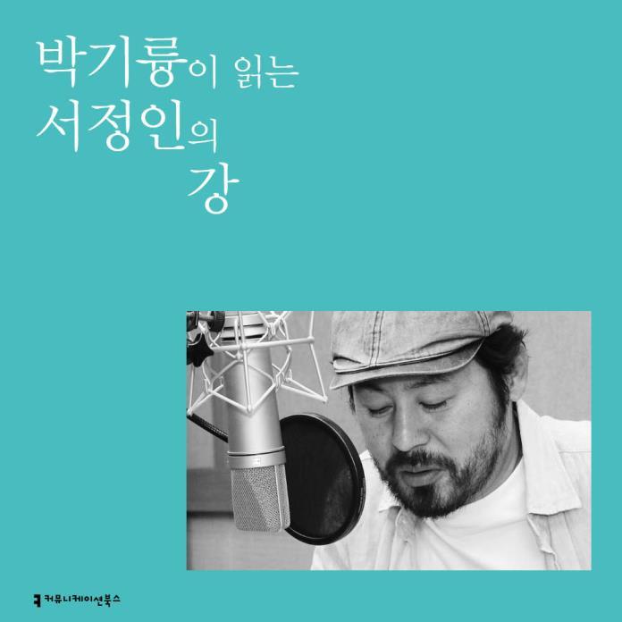 강 (배우 박기륭 낭독)