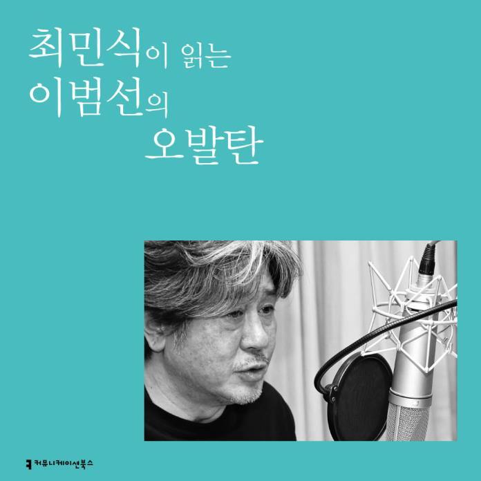 오발탄 (배우 최민식 낭독)