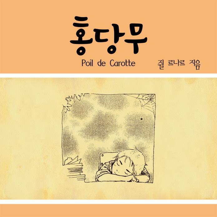 홍당무 [요약/축약]