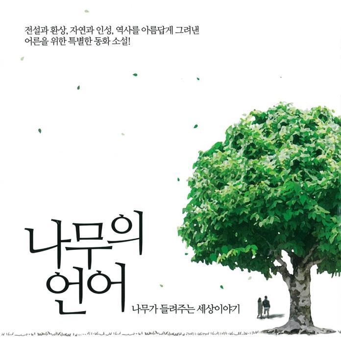 나무의 언어