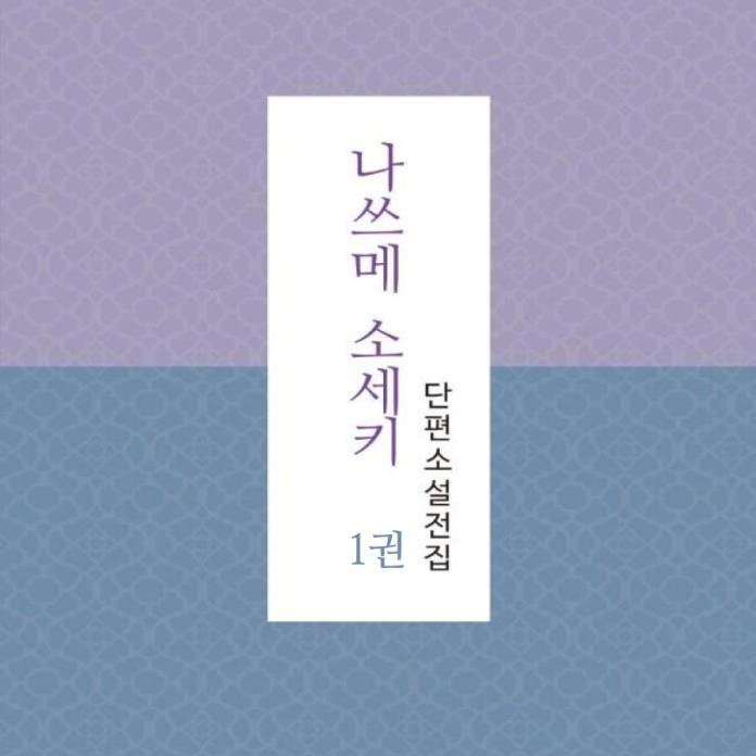 나쓰메 소세키 단편소설전집 1권