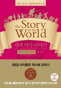 세계 역사 이야기 영어리딩훈련: 현대. 1