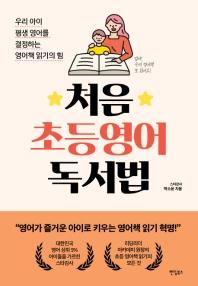 처음 초등영어 독서법