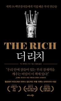 더 리치(The Rich)
