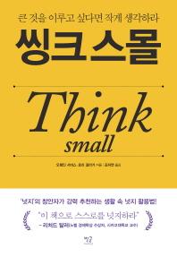 씽크 스몰(Think small)