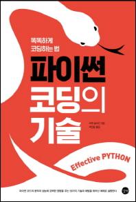 파이썬 코딩의 기술   Effective Python,똑똑하게 코딩하는 법
