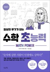 수학 초능력: 미적분 편