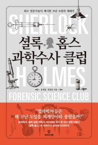 셜록 홈스 과학수사 클럽