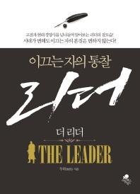 더 리더(The Leader)