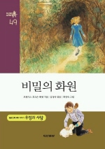 두산동아 세계명작49_ 비밀의 화원
