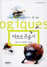 파브르 곤충기(삼성세계명작 9)