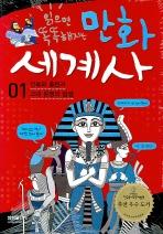 만화 세계사. 1  인류의 출현과 고대 문명의 발생