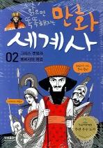 만화 세계사. 2  그리스 문명과 페르시아 제국