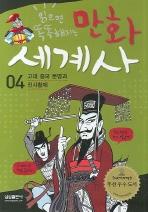 만화 세계사. 4  고대 중국 문명과 진시황제