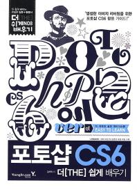 포토샵 CS6 더 쉽게 배우기