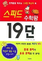 스피드 수학왕 19단