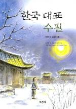 한국대표 수필