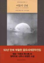어둠의 심연(을유세계문학전집 9)