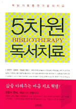 5차원 독서치료