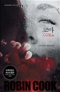코마(COMA)