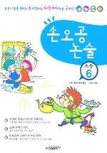 손오공 논술(초등6)