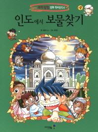 인도에서 보물찾기 (세계탐험 만화 역사상식 4)