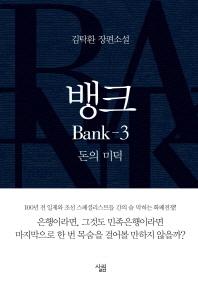 뱅크. 3: 돈의 미덕
