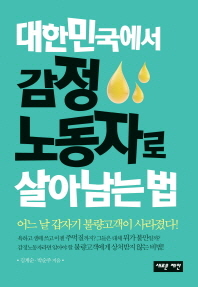 대한민국에서 감정노동자로 살아남는 법