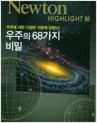 우주의 68가지 비밀