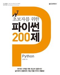 파이썬(Python) 200제