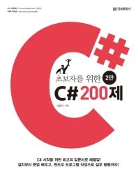 초보자를 위한 C# 200제
