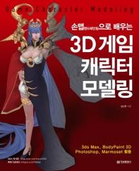 손맵(핸드패인팅)으로 배우는 3D 게임 캐릭터 모델링