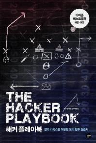 해커 플레이북