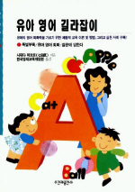 유아영어 길라잡이(Baby Club Books 14)