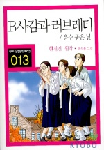 B사감과 러브레터/운수 좋은 날(만화로 보는 한국문학 대표작선 13)