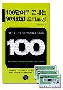 100단어로 끝내는 영어회화 프리토킹