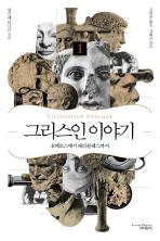 그리스인 이야기. 1
