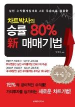 차트박사의 승률 80% 신 매매기법