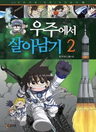우주에서 살아남기. 2