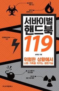 서바이벌 핸드북 119