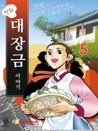 만화 대장금 이야기 5권