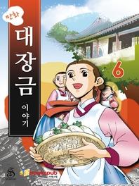 만화 대장금 이야기 6권