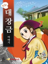 만화 대장금 이야기 7권