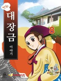 만화 대장금 이야기 8권