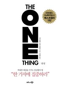 원씽(THE ONE THING)
